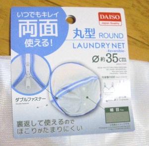 ダイソー両面洗濯ネット