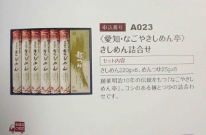 日本管財優待カタログ2