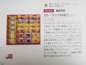 日本管財優待カタログ1