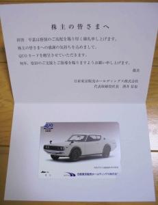 日産東京クオカード