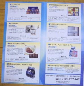 アルファ株主優待カタログ