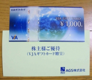 AGS株主優待ギフトカード