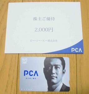 PCA株主優待クオカード