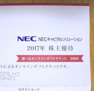 NECキャピタルソリューション株主優待