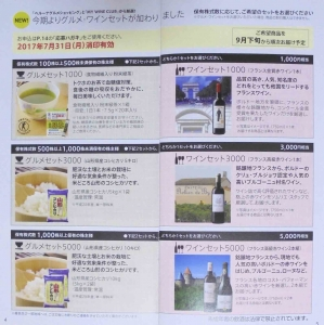ベルーナ株主優待カタログ