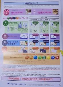 TOKAIホールディングス株主優待案内