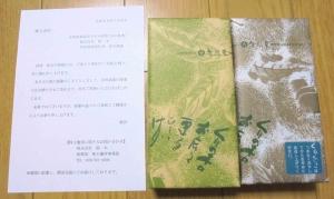 鈴木株主優待竹風堂の和菓子