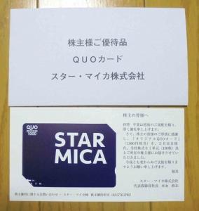 スターマイカ株主優待クオカード