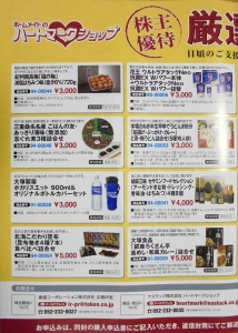 東建コーポレーション優待カタログ1