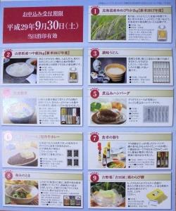 日本コンセプト株主優待カタログ