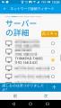 「Solid Explorer」LAN/SMBフォルダ共有(4)