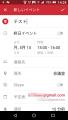 Android版Outlook予定表にGoogle予定追加