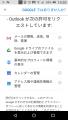 Android版OutlookにGoogleアカウント追加
