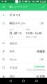 Android版Outlook予定表にOL予定追加