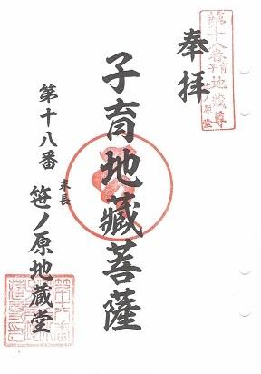 笹ノ原地蔵堂(川崎市高津区)