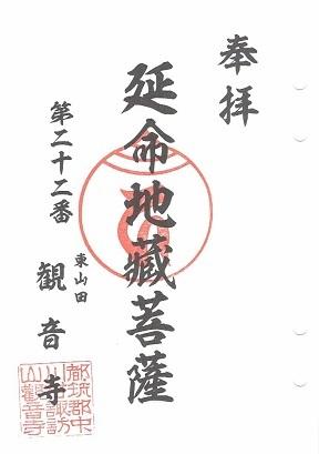 観音寺(横浜市都筑区)