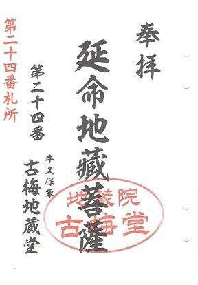 古梅地蔵堂(横浜市都筑区)