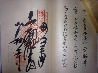 少林寺(埼玉県秩父市)