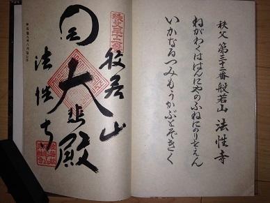 法性寺(小鹿野町)