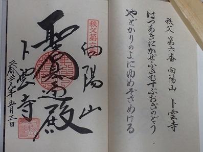 卜雲寺(秩父郡横瀬町)