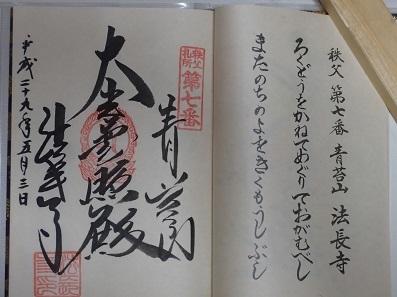 法長寺(秩父郡横瀬町)