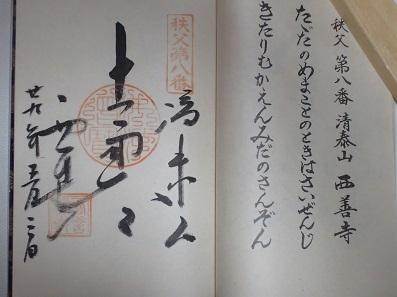 西善寺(秩父郡横瀬町)