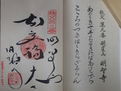 明智寺(秩父郡横瀬町)