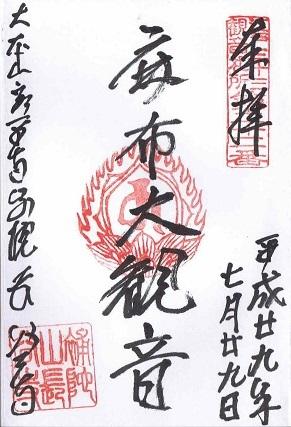 長谷寺(麻布)
