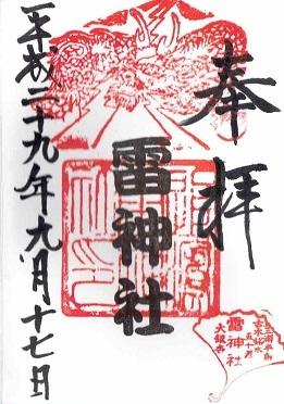 雷神社(横須賀市)