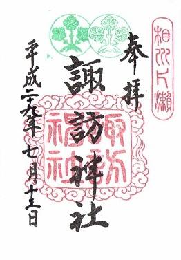片瀬諏訪神社
