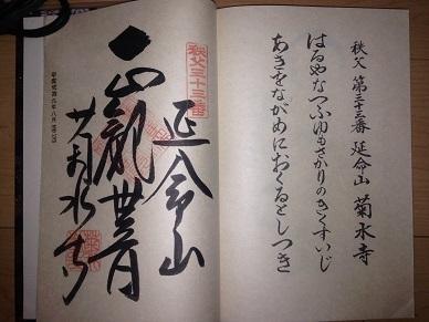 菊水寺(秩父)