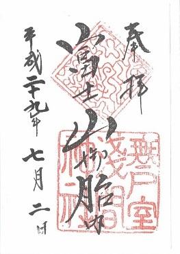無戸室浅間神社(富士河口湖町)