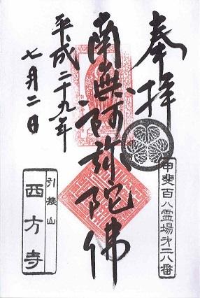 西方寺(富士吉田市)