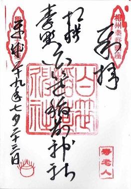 白笹稲荷神社(秦野市)