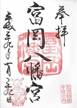 富岡八幡宮(深川八幡)