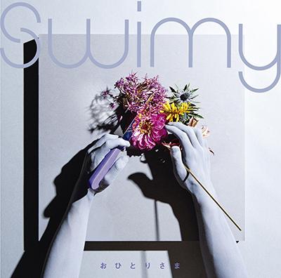 Swimy「おひとりさま」