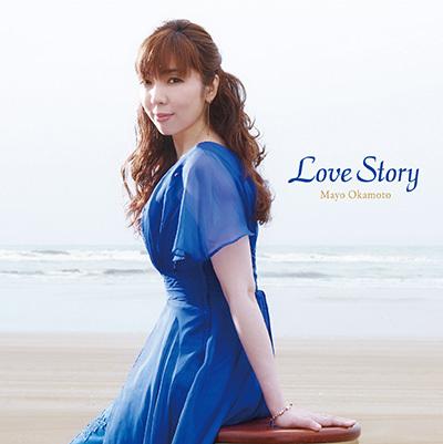 岡本真夜「Love Story」
