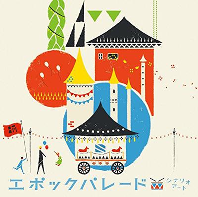 シナリオアート「エポックパレード」(初回生産限定盤)(DVD付)