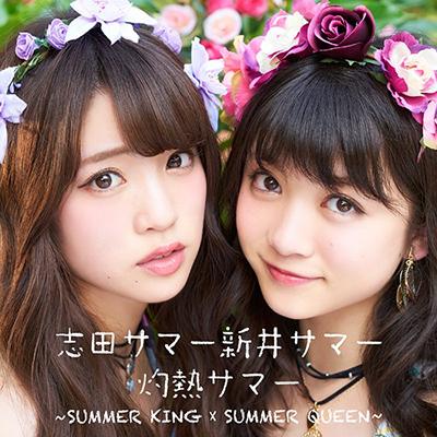 志田サマー新井サマー「灼熱サマー~SUMMER KING × SUMMER QUEEN~」(CD+DVD)