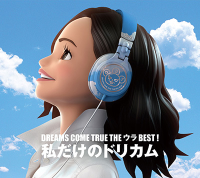 DREAMS COME TRUE「DREAMS COME TRUE THE ウラBEST! 私だけのドリカム」