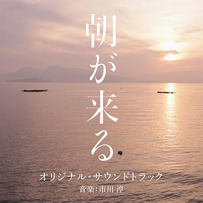 市川 淳「朝が来る」オリジナル・サウンドトラック