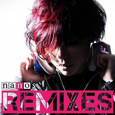 ナノ「nano's REMIXES」