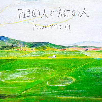 huenica「田の人と旅の人」