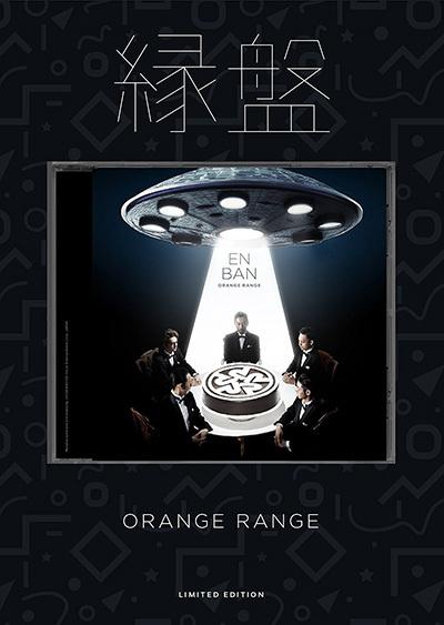 ORANGE RANGE「縁盤」 (完全生産限定盤)