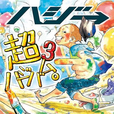 ハジ→「超ハジバム3。」(初回限定盤)(DVD付)