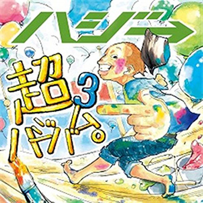 ハジ→「超ハジバム3。」(通常盤)