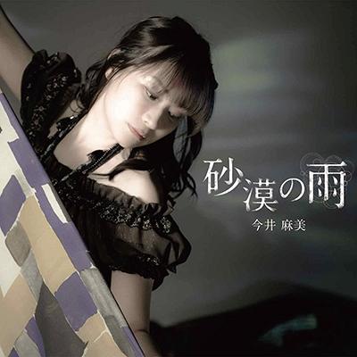 今井麻美「 砂漠の雨 」【DVD付盤】