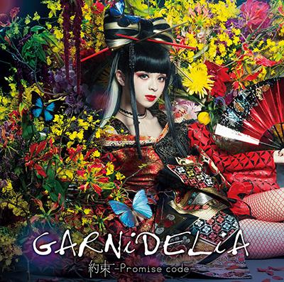 GARNiDELiA「約束 -Promise code-」(初回生産限定盤)(DVD付)
