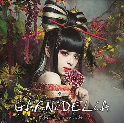 GARNiDELiA「約束 -Promise code-」