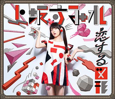 上坂すみれ「恋する図形」(CD+DVD)